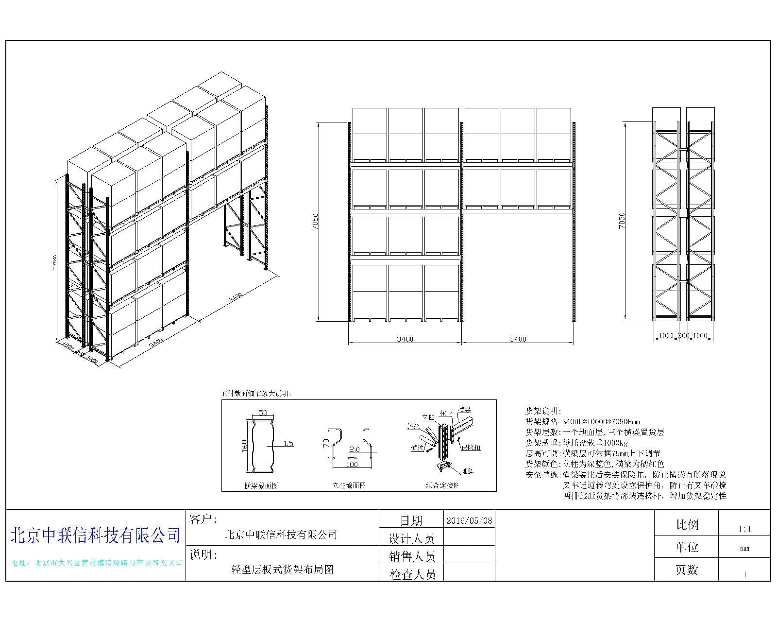 重型仓储货架,中型仓储货架,轻型仓库货架,仓储货架,库房货架,超市货架,货架,物品架,架子