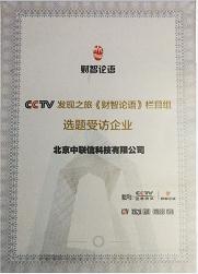 CCTV采访证书