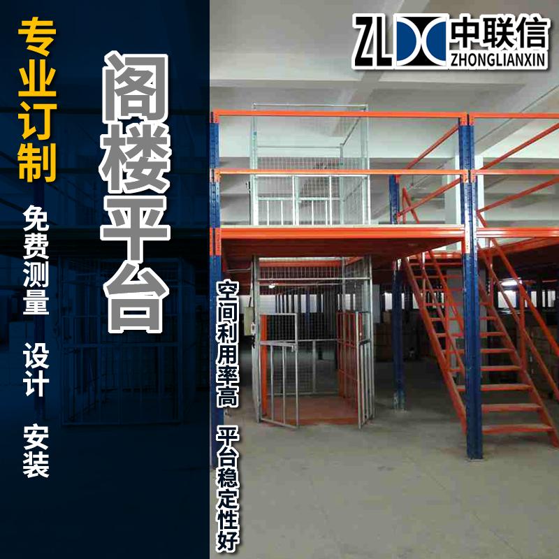 钢平台货架阁楼货架钢结构搭建二层重型货架