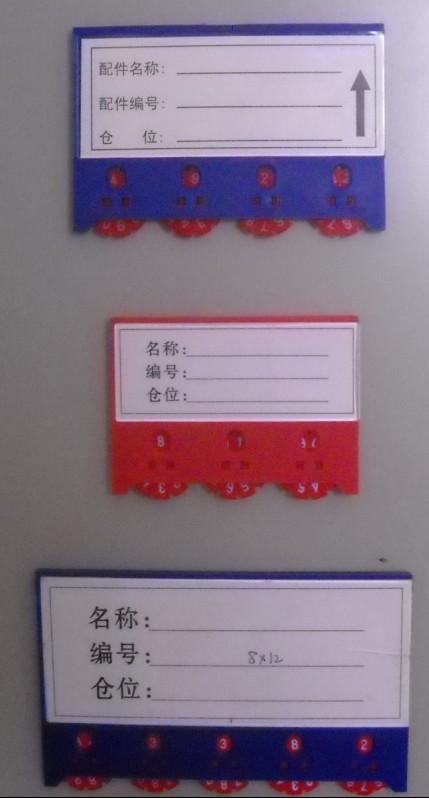 计数磁性标签7